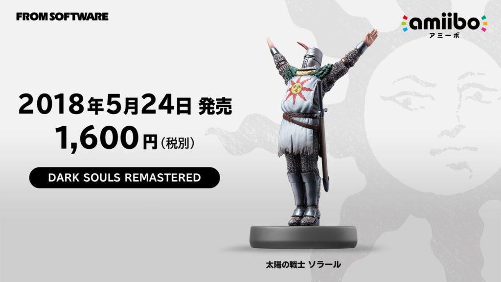 【ワロタw】『ダークソウル』より、まさかの「太陽の戦士 ソラール」amiiboが発売決定wwwこんなん買うしか無いわwwwww