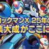 【話題】『ロックマンX アニバーサリー コレクション 1+2』続報とPVキタ━━━━(゚∀゚)━━━━!!シリーズ8作品が一気に遊べるセットも登場予定だぞ!!!