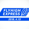 「FLYHIGH EXPRESS 2018.4.13」内容まとめ!ニンテンドースイッチ版『Lanota』等の発売や『DEEMO』アップデートパッチVer1.2が発表されたぞ!!!