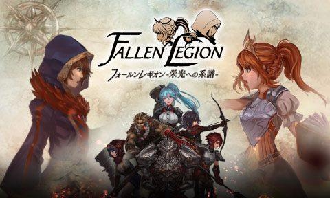 【朗報】戦略アクションRPG『Fallen Legion -栄光への系譜-』ニンテンドースイッチにて2018年初夏配信決定!!