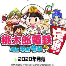 【雑談】『桃太郎電鉄 ~昭和 平成 令和も定番!~』の新デザインキャラクターが公開されたけど可愛くて良い感じじゃね?