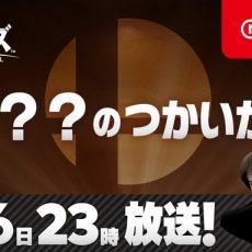 【速報】1月16日(木)23時よりDLCファイターに関する「???のつかいかた」が放送決定!!!放送時間は約35分だぞ!!