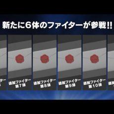 【朗報】『スマブラSP』の追加ファイターが5体じゃなく6体だと判明!!