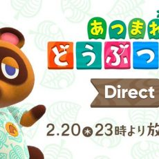 【朗報】2月20日(木)23時より「あつまれ どうぶつの森 Direct 2020.2.20」が公開決定!!配信時間は約25分の予定だぞ!!