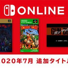 【朗報】『FC&SFC Nintendo Switch Online』に3タイトル追加決定!!7月15日から『真・女神転生』『スーパードンキーコング』『ガンデック』で遊べるようになるぞ!!