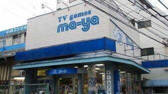35年間続いた日本で最も有名な個人経営のゲームショップ「ゲームズマーヤ」が4月8日(日)に閉店へ……。