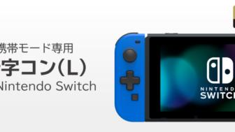 【話題】ホリから携帯モード専用で「十字ボタンを搭載したジョイコン(L)」の発売が決定!