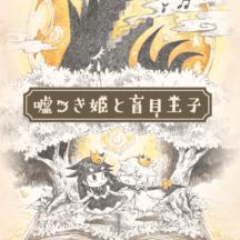 【話題】日本一ソフトウェア「『嘘つき姫と盲目王子』は5~6人くらいで作っている」