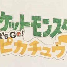 【噂】『ポケモン』新作は『レッツゴーピカチュウ』と『レッツゴーイーブイ』か!?