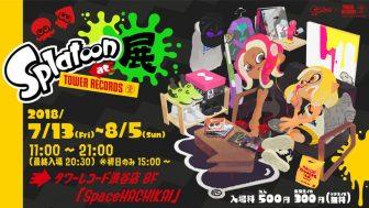 【話題】タワーレコード渋谷店で開催中の「Splatoon展」の行列がヤバい件