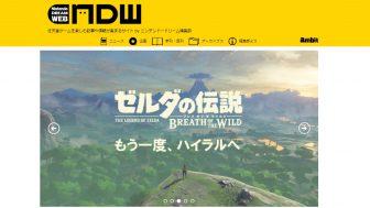 """【話題】ニンドリによる""""任天堂ゲームを楽しむ記事や情報が集まるサイト""""「Nintendo DREAM WEB」がリニューアルオープン!!"""