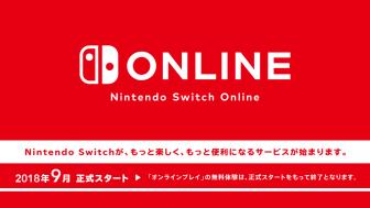 【期待】有料オンラインサービス『Nintendo Switch Online』の正式スタート時期が今年の9月後半予定と発表!TGS時期と絡めてダイレクトもありそう……??