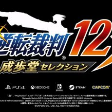 【速報】『逆転裁判123 成歩堂セレクション』がニンテンドースイッチ/PS4/XBOXONE/STEAMで2019年初頭発売決定!!