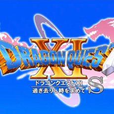 【速報】ニンテンドースイッチ版『ドラゴンクエストXI S』発売決定!!!ボイス付きも確定!!!